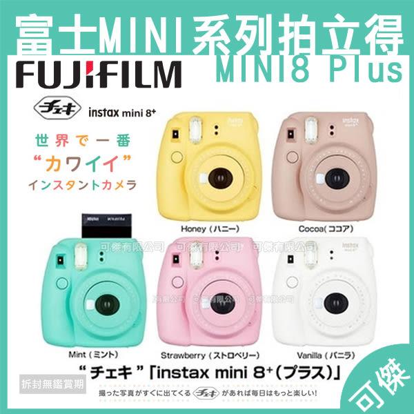 Fujifilm Instax Mini 8+ 拍立得相機 MINI8 Plus 二代   平行輸入 可傑