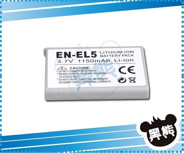 黑熊館 Nikon P520 P510 P4 P5100 P80 P500 專用EN-EL5 ENEL5 電池