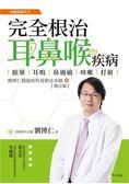 完全根治耳鼻喉疾病【增訂版】:眩暈、耳鳴、鼻過敏、咳嗽、打鼾:劉博仁醫師的營養療