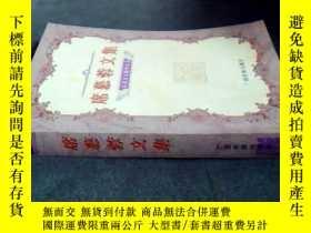 二手書博民逛書店罕見席慕容文集18454 席慕容 廣西民族 出版2000