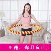 呼啦圈 腰女成人加重10斤收腹6圈健身初學者5軟嘩啦圈8-快速出貨