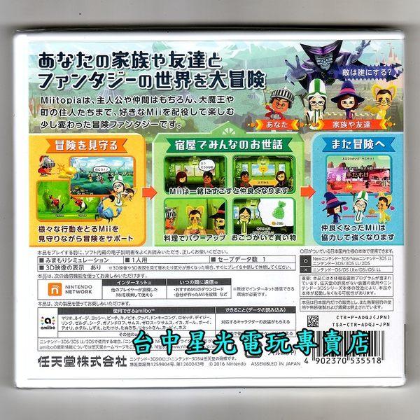【N3DS原版片 可刷卡】☆ Miitopia ☆純日版全新品【特價優惠】台中星光電玩