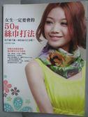 【書寶二手書T3/美容_PFD】女生一定要會的50種絲巾打法_茜子服飾