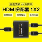 hdmi分配器1進2出一分二 1.4分支分頻器 3D高清音頻拓展 4K 1080p 享購