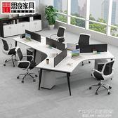 辦公家具職員辦公桌屏風辦公桌多人員工位工作位3人5/6人桌椅組合 1995生活雜貨NMS