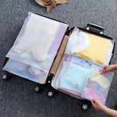 旅行收納袋旅遊衣服整理袋鞋子密封袋衣物分裝行李箱收納包打包袋 台北日光