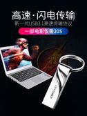 U盤16G32Gu盤32g高速usb3.1定制刻字U盤USB3.0優盤個性金屬車載32gu盤 【快速出貨八折】
