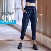 薄款運動褲女夏寬鬆跑步速干束腳收口九分褲顯瘦瑜伽褲健身褲長褲   LannaS