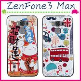 Asus Zenfone3 Max ZC553KL 立體浮雕系列手機套 彩繪保護殼 可愛背蓋 個性塗鴉保護套 手機殼