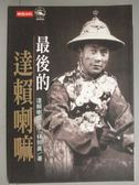 【書寶二手書T6/傳記_JFM】最後的達賴喇嘛_林照真