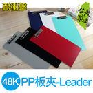 珠友 LE-06148 48K PP板夾/帳單夾-Leader