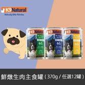 【K9】狗主食罐370G【一箱12罐】三口味任選