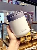 咖啡保溫杯 韓版創意學生不銹鋼保溫杯男女辦公室帶把手咖啡杯簡約個性水杯子 艾家