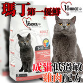 【zoo寵物商城】新包裝瑪丁》第一優鮮成貓低過敏雞肉-0.907kg