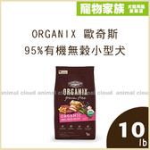 寵物家族- ORGANIX 歐奇斯 95%有機無穀小型犬10lb