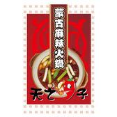 【天之椒子】蒙古麻辣火鍋湯底包3包(每包70g)(含運)