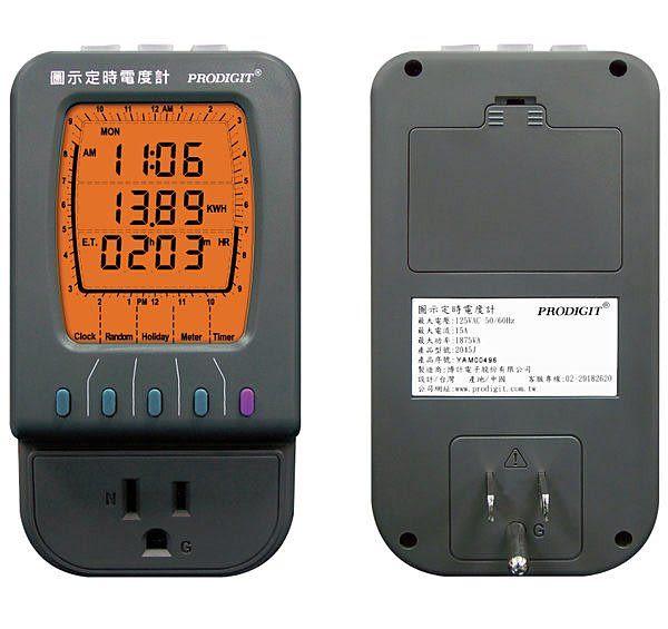 泰菱電子◆2045J PowerPro 圖示定時電度計 節能 減碳 節費