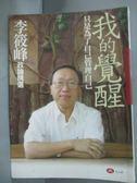 【書寶二手書T4/政治_HKD】我的覺醒-只是為了自己管理自己_李筱峰
