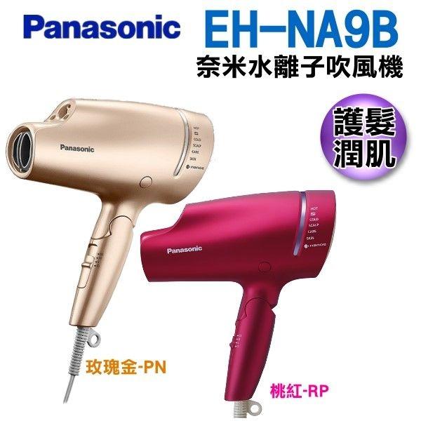 【信源電器】Panasonic國際牌奈米水離子吹風機 EH-NA9B/EHNA9B