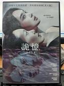 挖寶二手片-P03-249-正版DVD-韓片【詭憶】-申敏兒 李裕英 李奎炯(直購價)