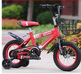 新款兒童自行車16寸2-3-5-7-8-9-10歲小孩子單車14男女寶 【新品優惠】 LX