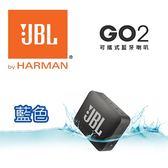 JBL GO2 藍 可攜式防水藍牙喇叭 藍牙 防水 喇叭