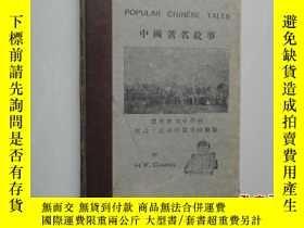 二手書博民逛書店中國著名故事罕見Popular Chinese Tales (1