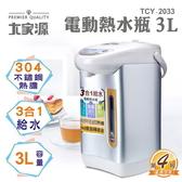 【大家源】三合一電動熱水瓶 TCY-2033