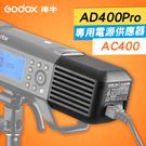 【補貨中11004】AD400 Pro AC 神牛 Godox 交流電源供電 AD400Pro-AC 電池匣造型供電器