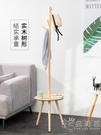 實木衣帽架創意客廳家用掛衣服收納架子現代簡約臥室落地掛衣架WD 小時光生活館