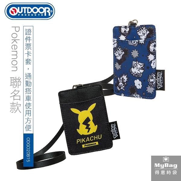 OUTDOOR x Pokemon 卡夾 寶可夢聯名款 皮卡丘 票卡證件套 ODGO20B15 得意時袋