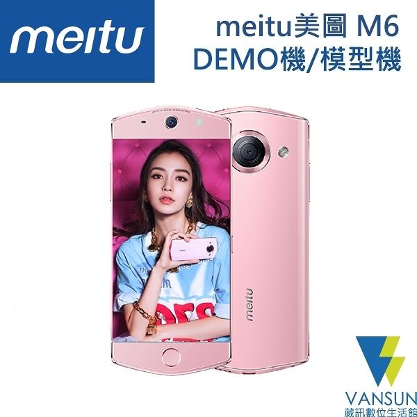 MEITU 美圖 M6 5吋 DEMO機/模型機/展示機/手機模型【葳訊數位生活館】