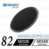 百諾 BENRO SHD ND減光鏡 82mm ND32K ND32000 / ND1KK ND1000000 奈米鍍膜 防水/抗油汙/防刮 銅框