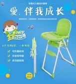 兒童多功能可折疊便攜式塑料餐椅EY1367『小美日記』