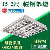 【奇亮精選】大友照明 2尺4管 T5 輕鋼架 附osram燈管 LUX-T14401 14w*4燈管