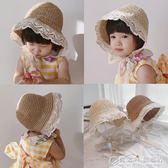 爆款夏款兒童蕾絲花邊草帽韓國寶寶0-2歲遮陽防曬帽系帶帽子【概念3C旗艦店】
