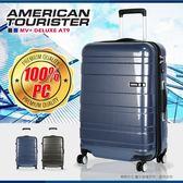 25吋美國旅行者行李箱 旅行箱 AT9