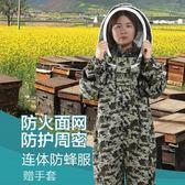 年終大促防蜂服連體服全套透氣蜜蜂防護衣服加厚防蟄帶帽子養峰專用