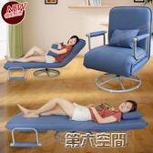 折疊床 懶人沙髪靠背躺椅兩用單人午休床折疊榻榻米辦公室升降旋轉椅 第六空間 igo