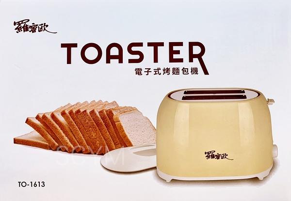 電子式烤麵包機 TO-1613 烤土司 烤吐司 烤麵包/貝果