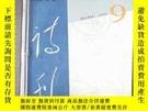 二手書博民逛書店詩刊罕見2005.9(上下)~12Y239696
