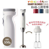 recolte 麗克特 RHB-1 調理棒 打蛋器 攪拌機 HANDY BLENDER 公司貨