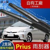 Toyota適配豐田普銳斯Prius雨刮器片老款05-06年08-11-12款膠條汽車雨刷  萬客居