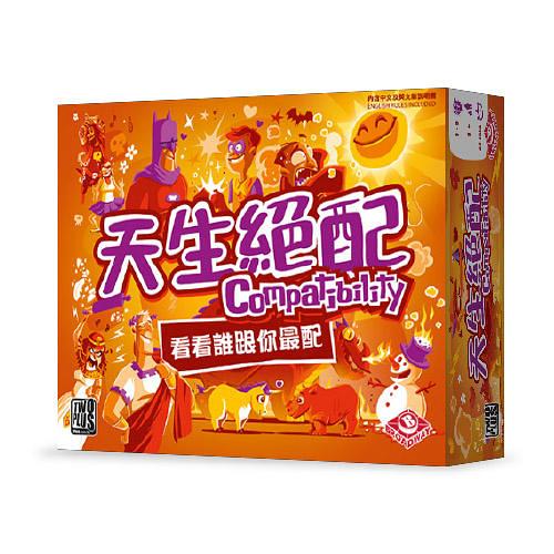 『高雄龐奇桌遊』 天生絕配 2020新版 compatibility 繁體中文版 正版桌上遊戲專賣店