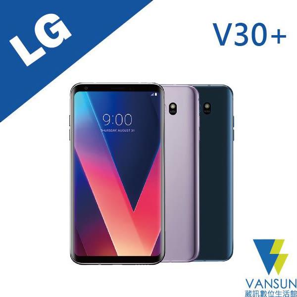 【贈背蓋+保護貼】LG V30+ H930 4G/128G 6 吋 大螢幕影音旗艦 智慧型手機【葳訊數位生活館】