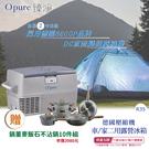 限時贈麥飯石不沾鍋10件組 /【Opure 臻淨】R35 德國壓縮機露營車用冰箱