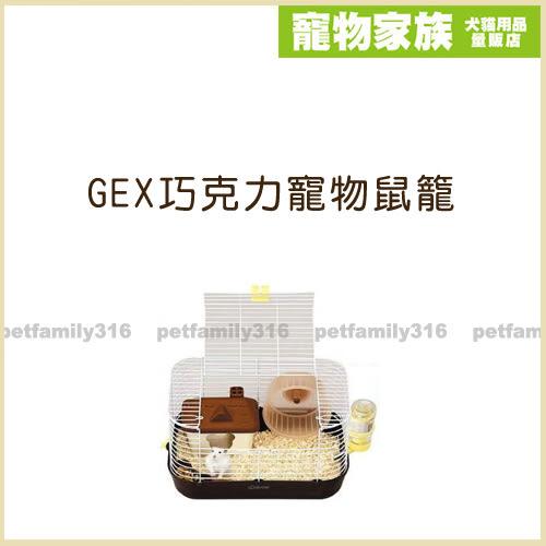 寵物家族-GEX巧克力寵物鼠籠 ab-556