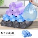 垃圾袋 塑膠袋 彩色垃圾袋 點斷式 牢固袋 環保材質 斷點式 5捲 平口垃圾袋【Z214】MY COLOR