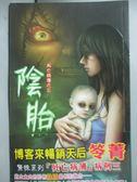 【書寶二手書T1/一般小說_IRW】陰胎-死亡病簿之三_笭菁