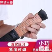 吉他配件 口袋吉他左手指法練習和弦便攜式擴張練手力靈活爬格子隨身訓練器『快速出貨』